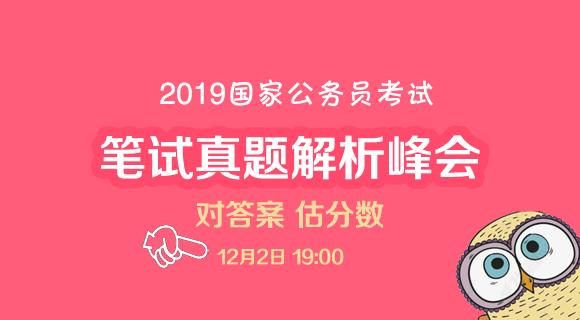 2019国考笔试真题解析峰会,对答案估分数(12月2日19:00)