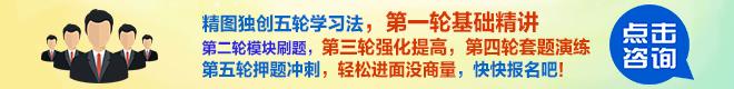 精图独创五轮学习法.jpg