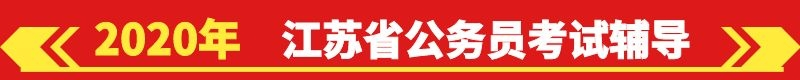 2020年江苏省公务员.jpg